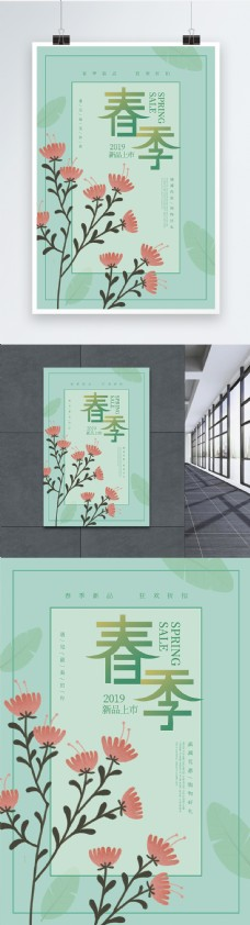 春季新品上市促销海报