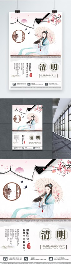 中国风清明节气水墨手绘海报