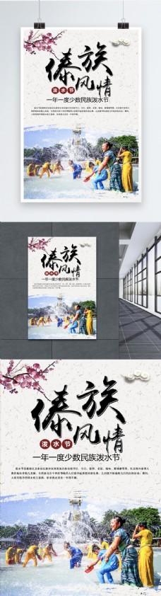 傣族风情泼水节海报