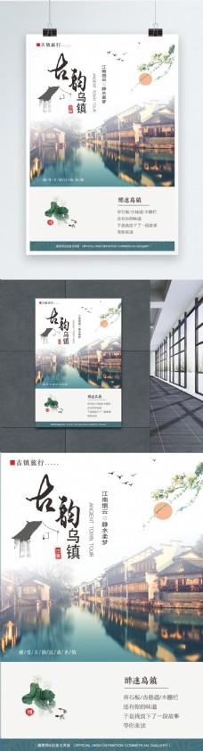 江南古镇乌镇旅游海报