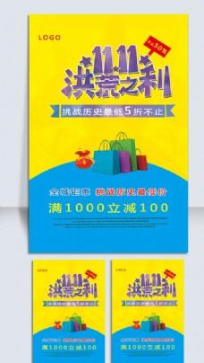 1111洪荒之利海报