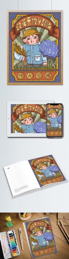 改革开放40周年之农民庆贺复古海报