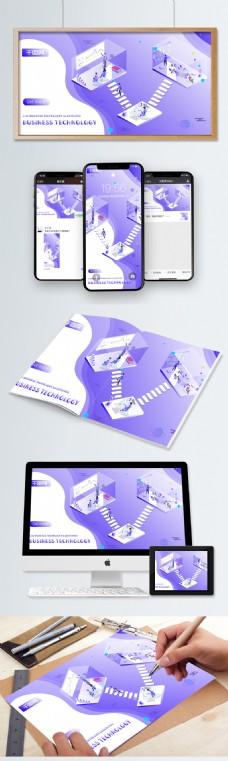 小清新商务科技2.5D矢量插画