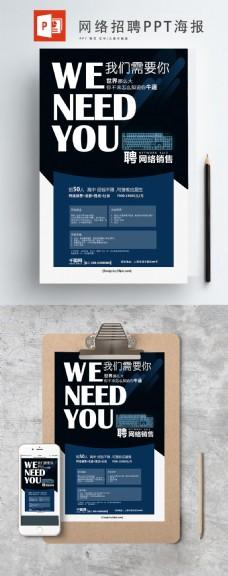 深蓝色搜集雇用ppt海报