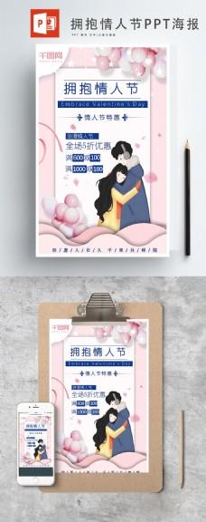 粉色拥抱恋人节ppt海报
