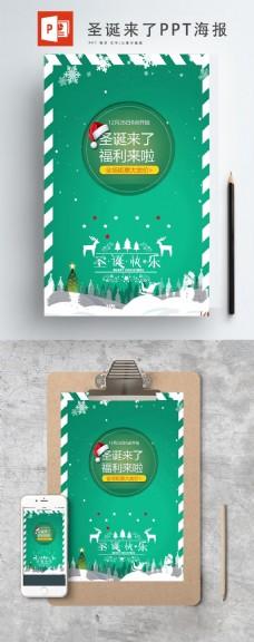 蓝色圣诞来了ppt海报