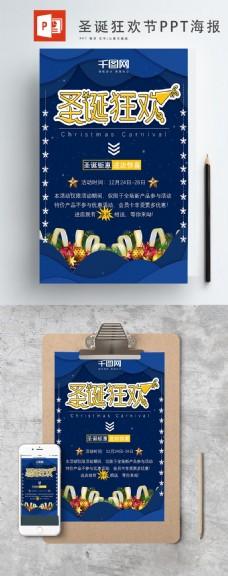 繁复圣诞狂欢ppt海报