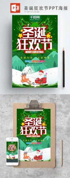 创意圣诞狂欢ppt海报
