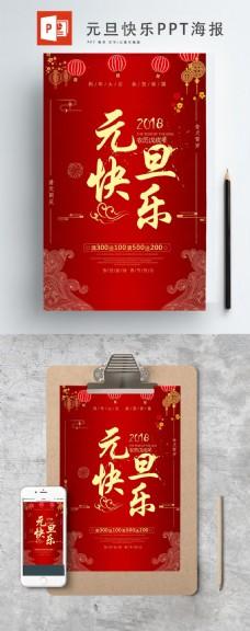 经典红除夕快活ppt海报