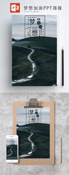 风景梦想加油ppt海报