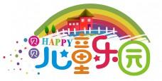 贝贝儿童乐园logo设计