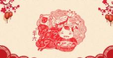 年二十六春节习俗剪纸