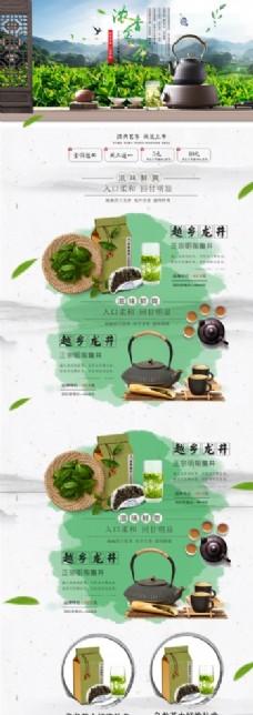 茶叶电商模板