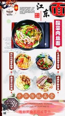 江东菜饭馆菜谱 中华传统美食