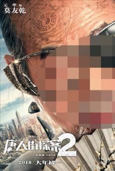 唐人街探案2角色海報背景已合并