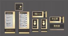 企业办公室楼层黑金色导视系统设计