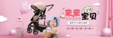 卡通母婴用品儿童日用品海报