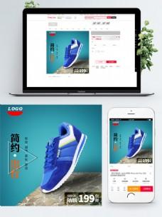 淘宝店铺运动鞋主图psd源文件设计模板