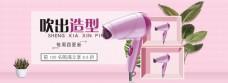 简约小清新粉色背景数码家电吹风筒海报