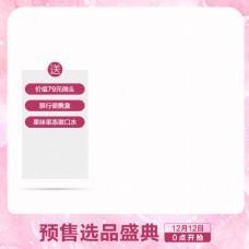 粉红色简约预售活动赠品卖点直通车主图模板