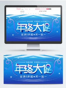 淘宝蓝色科技风年终大促banner