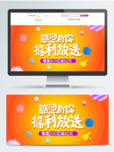 淘宝天猫促销活动banner