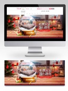 淘宝天猫京东双旦跨年圣诞海报banner