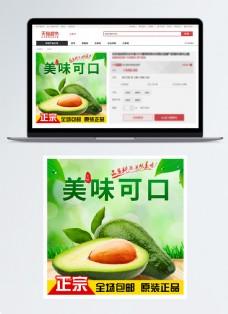 绿色小清新牛油果促销淘宝主图