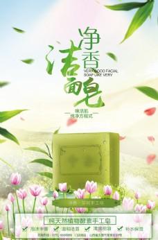 绿色自然创意高端化妆品洁面皂海