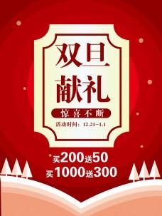 圣诞元旦双旦献礼活动海报彩页