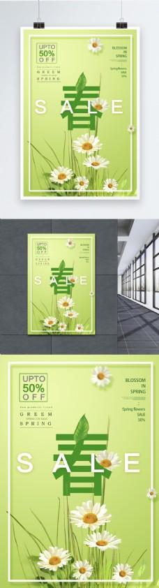 清新英文春天spring促销海报