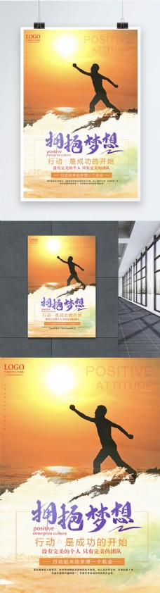 拥抱梦想企业文化励志海报