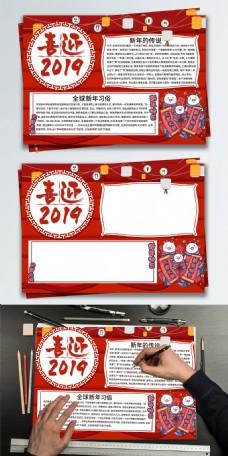 红色喜庆喜迎2019新年手抄报