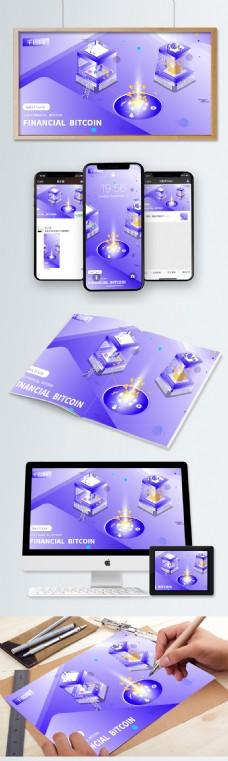 小清新渐变2.5D金融比特币插画
