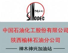 中国石化加油站标志