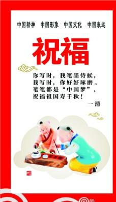 党建文化宣传中国梦公益海报