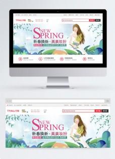 新春焕新淘宝banner设计