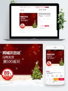 天猫淘宝京东圣诞节平安夜元旦促销主图模板