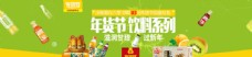 饮料banner