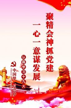 党建文化墙标语