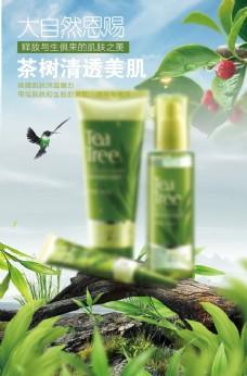 高端绿色自然创意高端化妆品