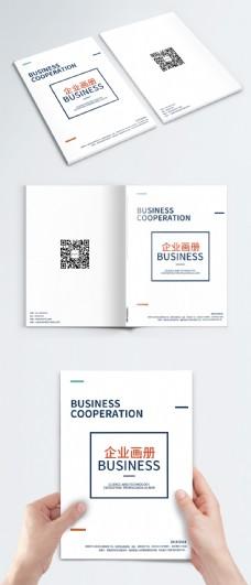 简洁企业画册封面