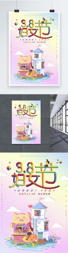 彩色38妇女节促销海报