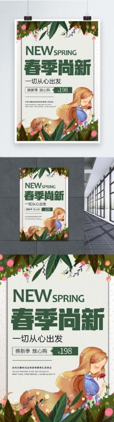 小清新春季尚新特惠促销海报