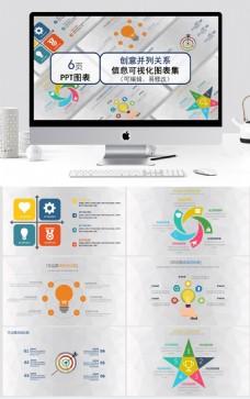 创意并列关系信息可视化图表集ppt模板