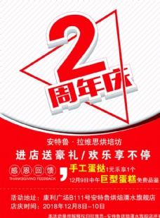 蛋糕店2周年店庆