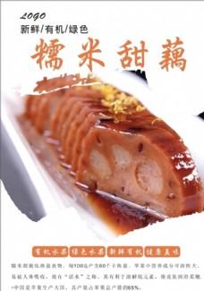 糯米甜藕海报