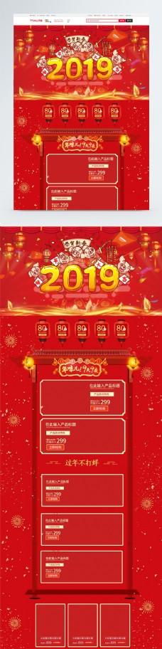 红色喜庆2019新年商品促销淘宝首页