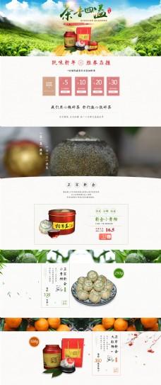 茶叶淘宝天猫首页模板海报
