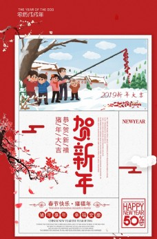 春节2019年新年新春猪年元旦